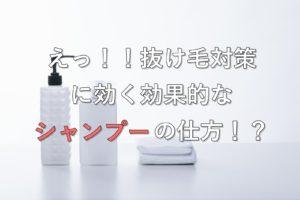 えっ!!抜け毛対策に効く効果的なシャンプーの仕方!?