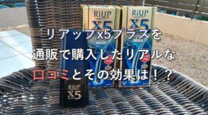 リアップx5プラスを通販で購入したリアルな口コミとその効果は!?